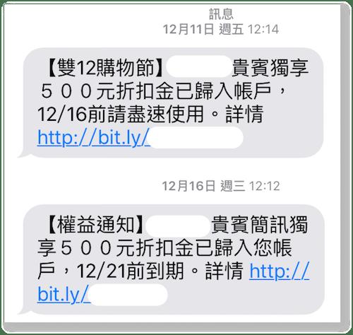 SMS 簡訊