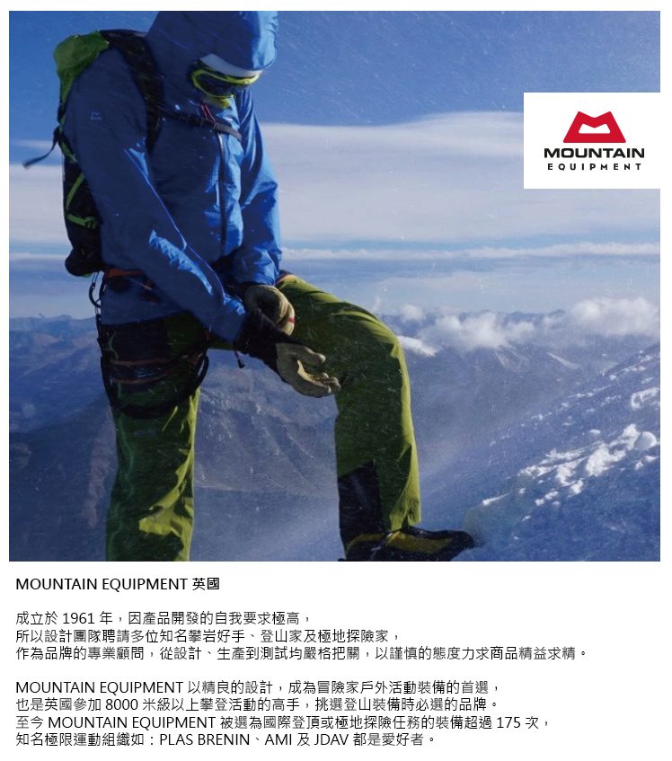 MOUNTAIN EQUIPMENT 英國