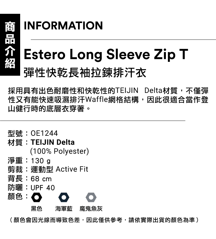 Mountain Hardwear 彈性快乾長袖拉鍊排汗衣 Estero Long Sleeve Zip T